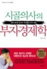 [중고] 시골의사의 부자경제학 (경제/상품설명참조/2)