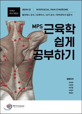 MPS 근육학 쉽게 공부하기