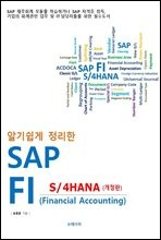 알기쉽게 정리한 SAP FI ( S/4HANA 개정판 )