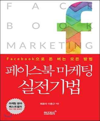 페이스북 마케팅 실전기법