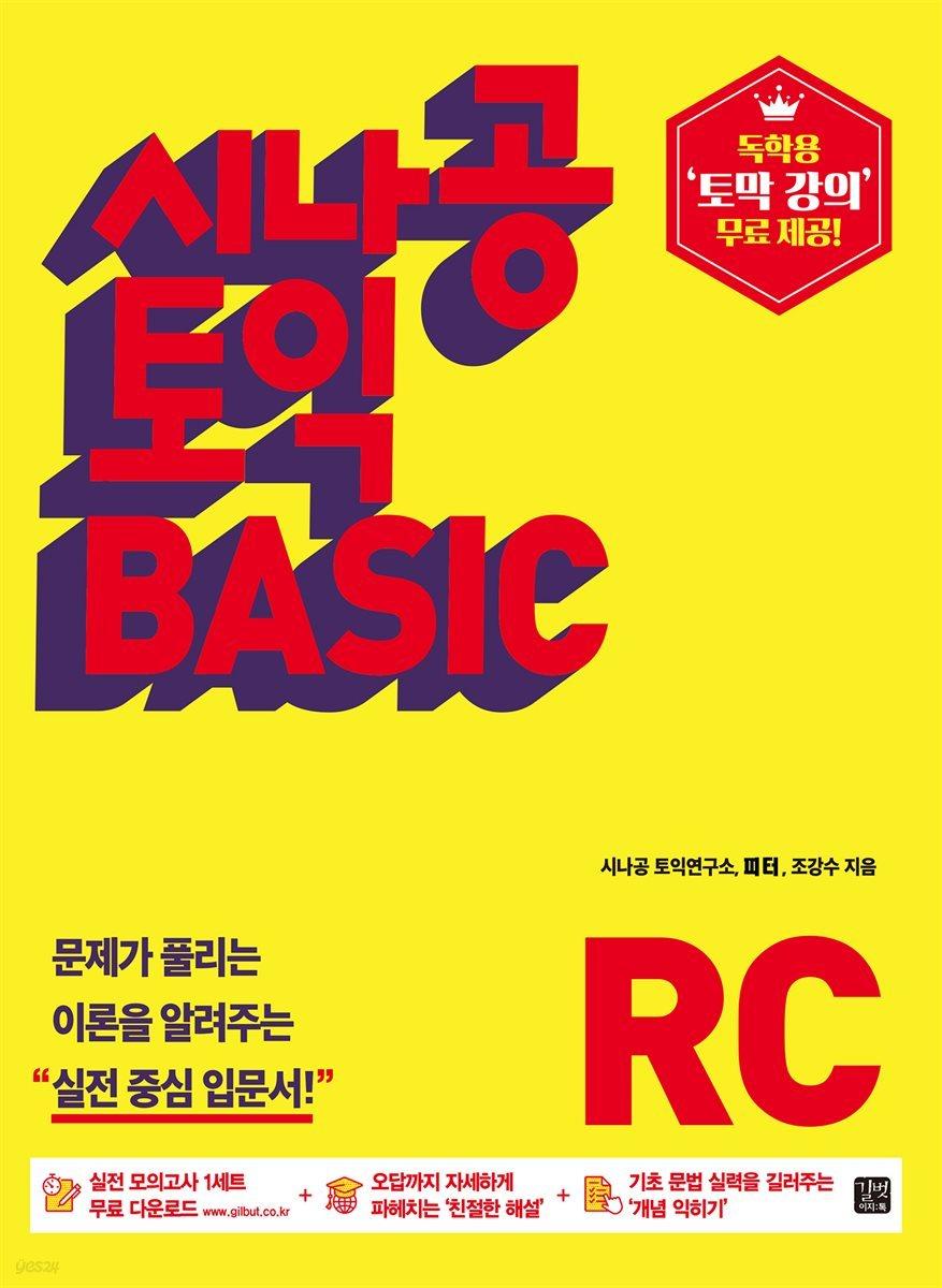 [epub3.0]시나공 토익 BASIC READING