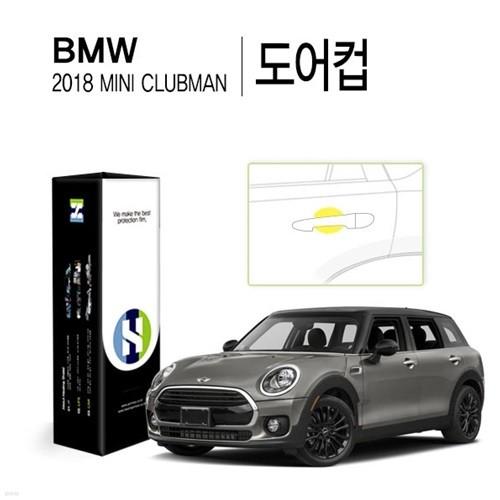 [힐링쉴드]BMW 2018 미니 클럽맨 도어컵 PPF 자동차 보호필름 6매(HS1764500)