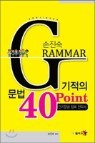 Grammar ������ 40Point