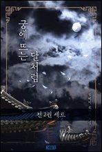 [세트] 궁에 뜨는 달처럼 (총2권/완결)