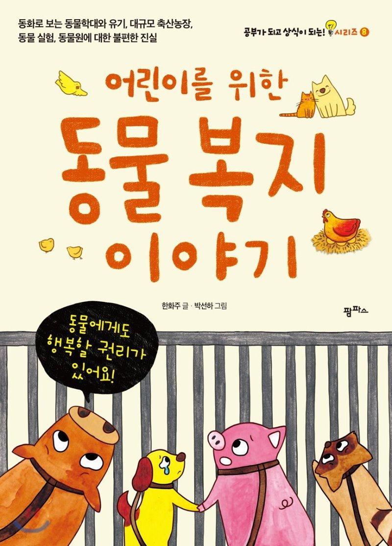어린이를 위한 동물 복지 이야기