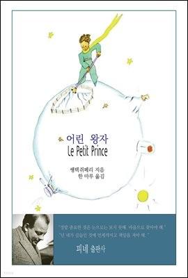 어린 왕자 Le Petit Prince (체험판)