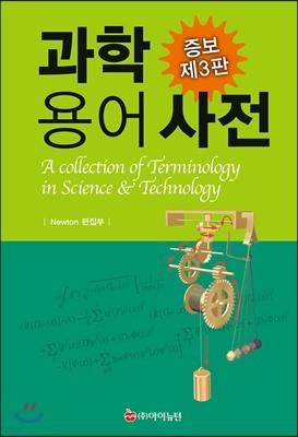 과학 용어 사전
