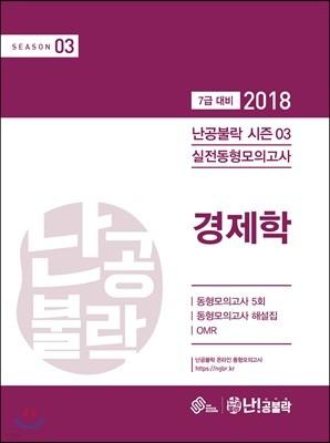 2018 난공불락 경제학 실전동형모의고사 (시즌 3)