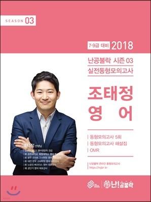 2018 난공불락 조태정 영어 실전동형모의고사 (시즌 3)