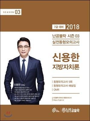 2018 난공불락 신용한 지방자치론 실전동형모의고사 (시즌 3)