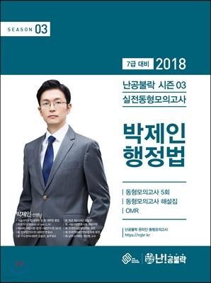 2018 난공불락 박제인 행정법 실전동형모의고사 (시즌 3)