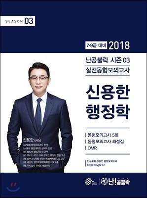 2018 난공불락 신용한 행정학 실전동형모의고사 (시즌 3)
