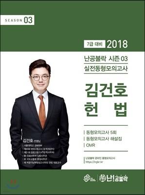 2018 난공불락 시즌 3 김건호 헌법 실전동형모의고사