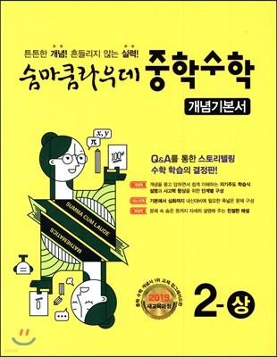 숨마쿰라우데 중학수학 개념기본서 2-상 (2019년)