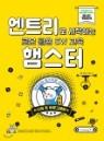 엔트리로 시작하는 로봇 활용 SW 교육 : 햄스터