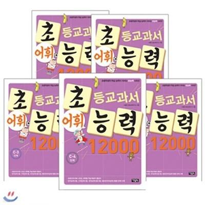 초등교과서 어휘능력 12000 C단계 세트(전5권) 초등학생의 학습 능력이 자라는 초능력 시리즈