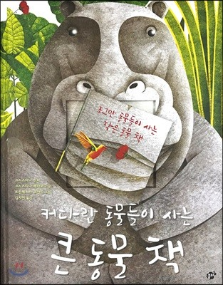 커다란 동물들이 사는 큰 동물 책 조그만 동물들이 사는 작은 동물 책