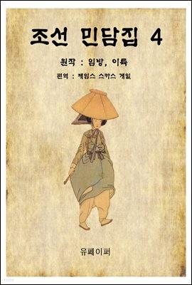 조선 민담집 4