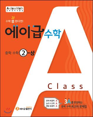 에이급 수학 중학수학 2-상 (2019년)