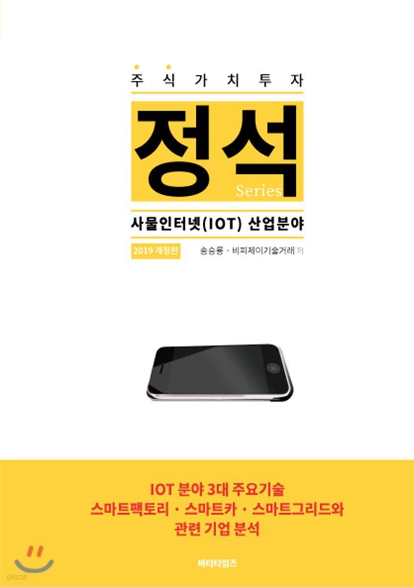 주식가치투자 정석시리즈 : 사물인터넷 (IOT) 산업분야