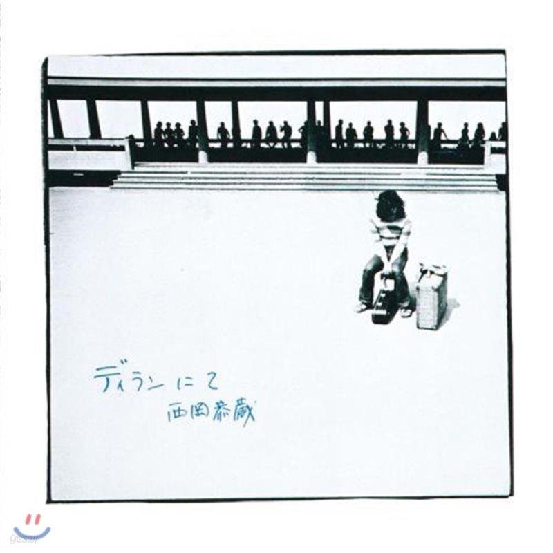 Nishioka Kyozo (니시오카 쿄조) - ディランにて(딜런에서) [Limited Edition]