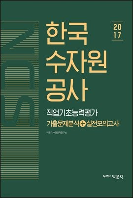 NCS 한국수자원공사 직업기초능력평가 기출문제분석 실전모의고사