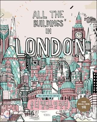 올 더 빌딩스 인 런던 All the buildings in LONDON