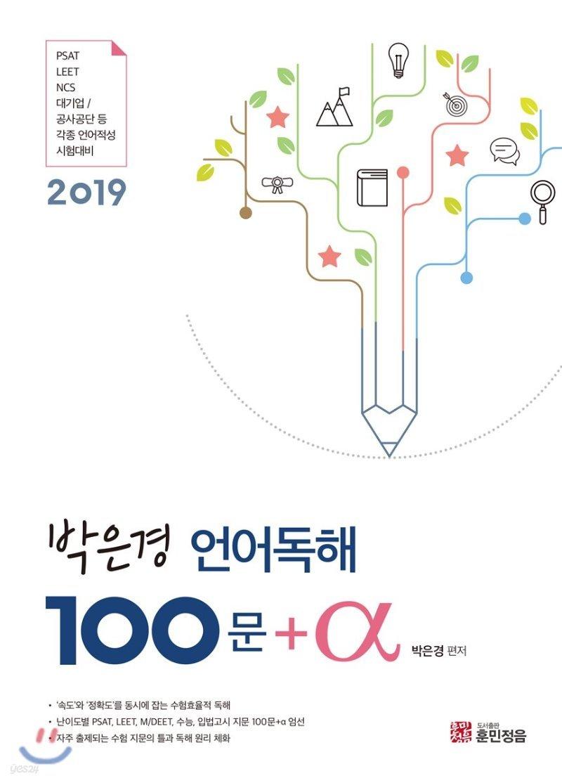 2019 박은경 언어독해 100문+α