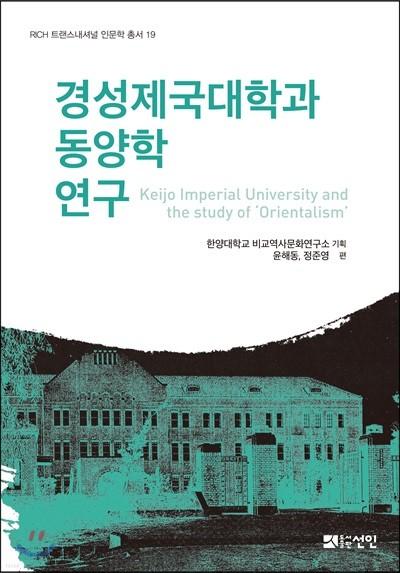 경성제국대학과 동양학 연구