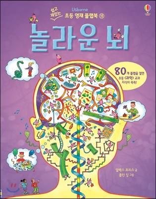 우리 놀라운 뇌