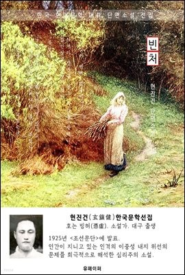 빈처 - 현진건 한국문학선집