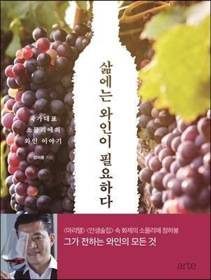 삶에는 와인이 필요하다