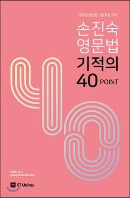 2019 손진숙 영문법 기적의 40 POINT