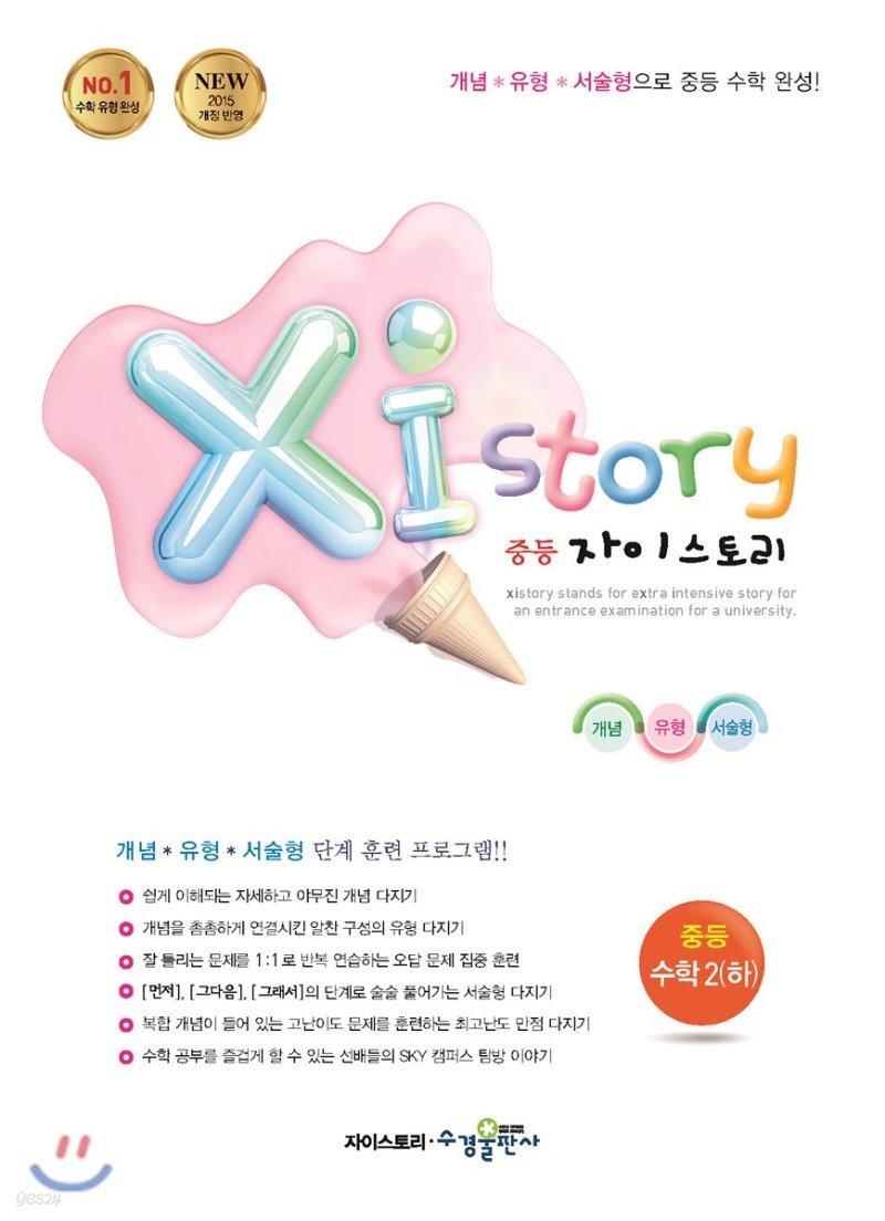 Xi Story 자이스토리 중등 수학 2 (하) (2021년용)