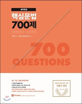 2019 이동기 4주완성 핵심문법 700제 단원별 정리+실전문제