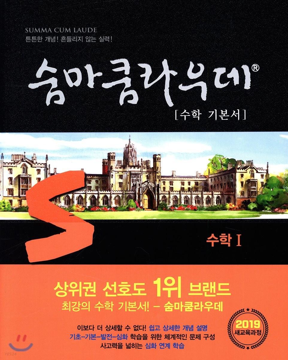 숨마쿰라우데 수학 기본서 수학 1 (2021년용)