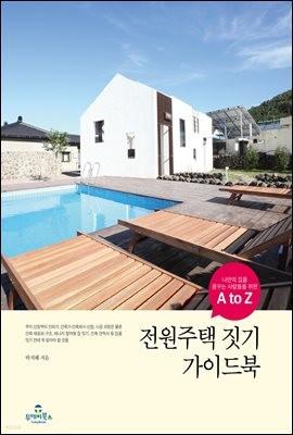 전원주택 짓기 가이드북