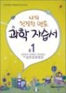 나만의 친절한 멘토 과학 자습서 중1 (2012년)