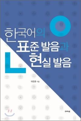 한국어의 표준 발음과 현실 발음