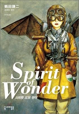 스피릿 오브 원더 (Spirit of Wonder)
