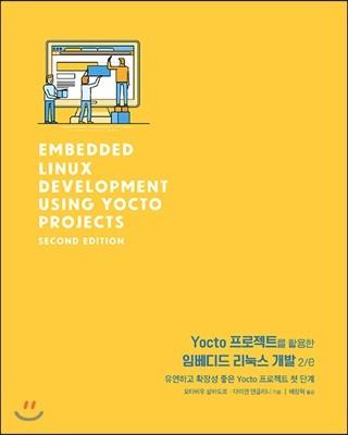 Yocto 프로젝트를 활용한 임베디드 리눅스 개발 2/e