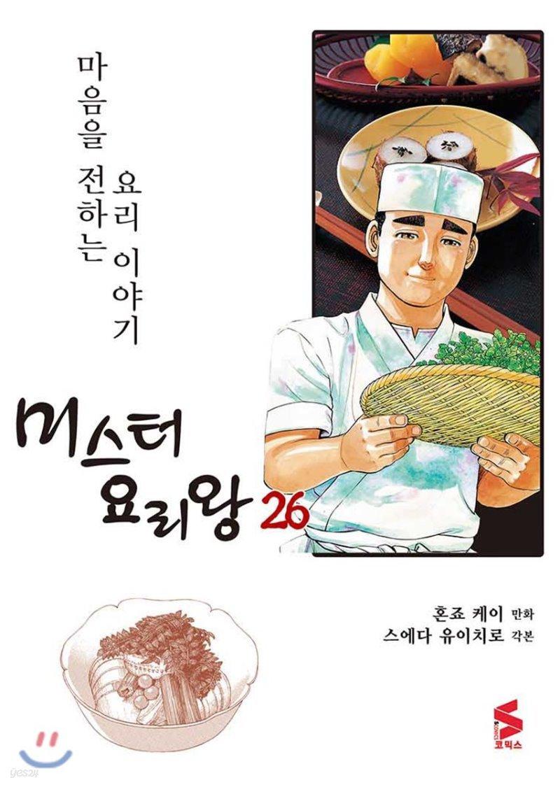 미스터 요리왕 26