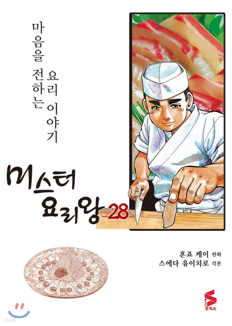 미스터 요리왕 28