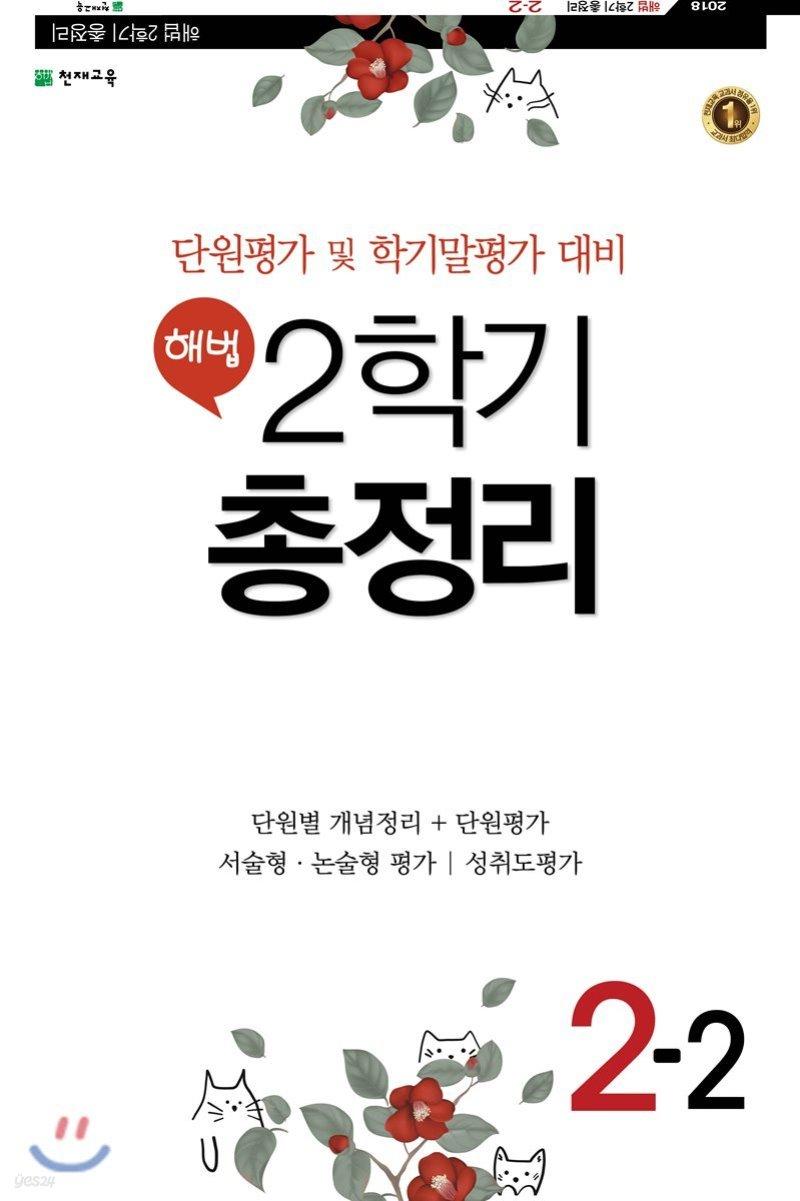 해법 2학기 총정리 2-2 (8절)(2018년)