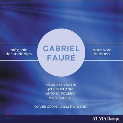 Helene Guilmette / Julie Boulianne 포레: 가곡 전집 (Faure: Integrale des Melodies pour Voix et Piano)