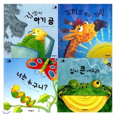 하하호호 입체북 4권 세트