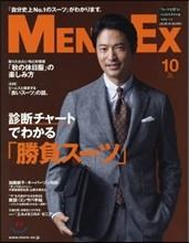 MEN'S EX(メンズイ-エックス) 2018年10月號