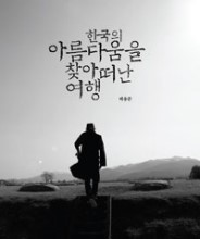 한국의 아름다움을 찾아 떠난 여행 (여행/상품설명참조/2)