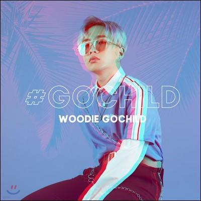 우디고 차일드 (Woodie Gochild) - #GOCHILD