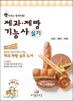 제과·제빵기능사 실기